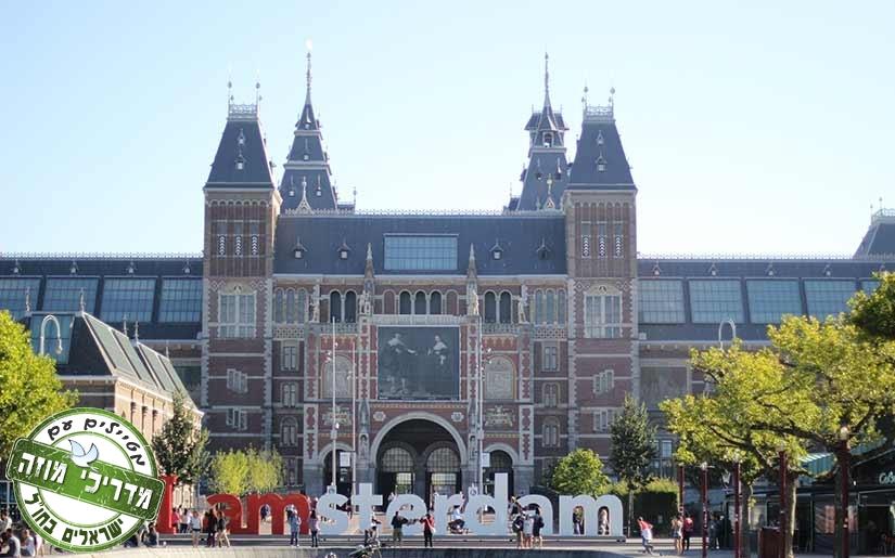 אמסטרדם - מטיילים באמסטרדם